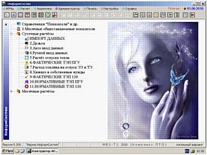 ИнформСистем: «MES-T2 2010» - Удобная MES-Система для Расчёта ТЭП Электростанций