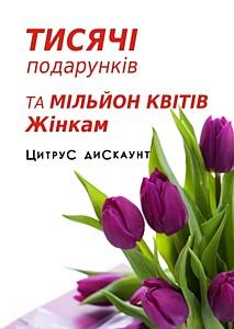 Сеть магазинов Цитрус Дискаунт подготовила Женщинам тысячу приятных сюрпризов к 8 марта!