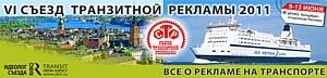 Утвержден состав спикеров VI Съезда Транзитной Рекламы