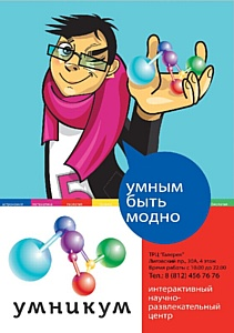 В Санкт-Петербурге открылся самый крупный на Северо-Западе России интерактивный научный центр