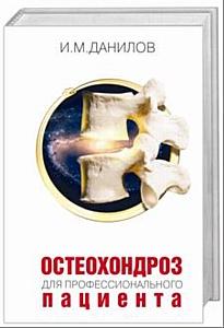 И. М. Данилов  «ОСТЕОХОНДРОЗ для профессионального ПАЦИЕНТА»