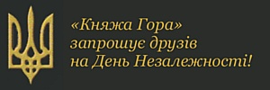 «Княжа Гора» приглашает друзей на День Независимости