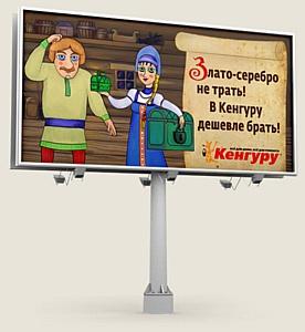 Как исполнить три желания заказчика? Наружная реклама для магазинов «Кенгуру»