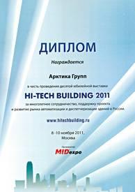 Участие компании «Арктика» в Hi-Tech Building 2011