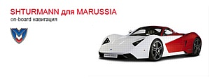 Навигация SHTURMANN® для  российских спорткаров MARUSSIA