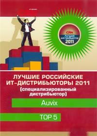 AUVIX - в пятерке лучших специализированных дистрибьюторов рейтинга CRN/RE 2011