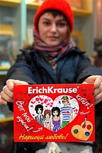 Промо-акция от компании ErichKrause «Нарисуй свою любовь» состоялась