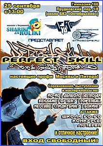 Perfect skill - фестиваль по игре с йо-йо