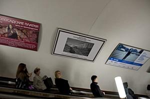 Крупнейшая фотогалерея мира – Московское метро снова открыта для пассажиров.