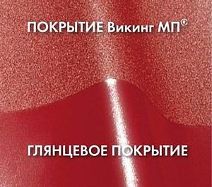 Металлочерепица с новым покрытием Викинг МП®