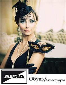 Новая коллекция ALBA: осень-зима 2011/12