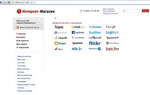 Популярный сервис Loginza для авторизации через соцсети и OpenID теперь доступен для сайтов на 1С-Битрикс