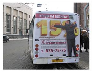 Бизнесмены набрасываются на кредиты от банка «Кредит-Москва»