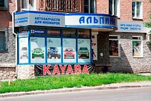 Магазин запчастей «Альпина» (Екатеринбург): подготовка автомобиля к зиме