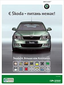 Бюро Маркетинговых Технологий запустило рекламную кампанию «Skoda 24. Більше ніж Assistance»