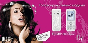 ��������� ���������� ����� � ����������������� ������ Fly SWAROVSKI