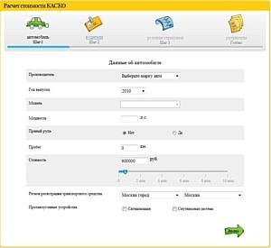 Заказать полис КАСКО и ОСАГО стало проще – на Сравни.ru