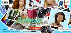 Розыгрыш камеры Sony серии Nex