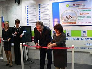 В Дмитровской МТПП открылась X специализированная выставка «Образование и карьера - 2011»