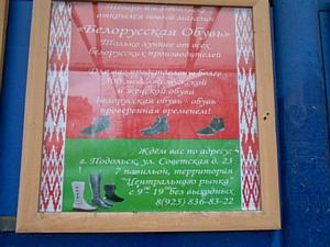 Рекламная кампания белорусской обуви