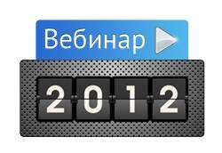 Что ждет предпринимателей в 2012 году?