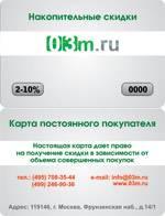 Магазин медицинской техники 03M.RU вводит накопительные дисконтные скидки до 10%