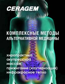 «CERAGEM» на выставке «Медицина - сегодня и завтра»