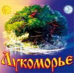 Национальный мюзикл  «Лукоморье»