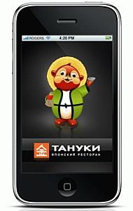 """Сеть """"Тануки"""": доставка суши через iPhone на 20% дешевле"""