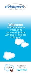 28 июля, 2011: Вебинар «Управляйте доставкой файлов для ваших клиентов в облаках»