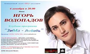 Первый сольный концерт восходящей звезды шоу-бизнеса, молодого и амбициозного артиста Игоря Водопадова в Москве