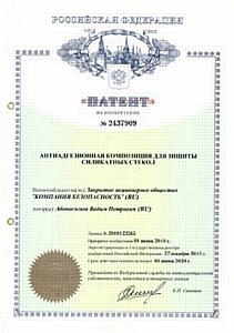 Патент на изобретение – антиадгезионная композиция для защиты силикатных стекол
