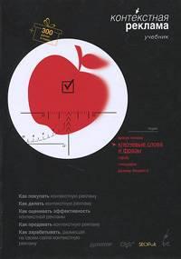 Новая книга «Контекстная реклама. Учебник»