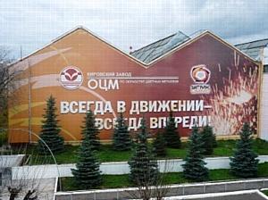 «Кировский завод обработки цветных металлов» совместно с компанией «ЛИН-Системы» внедряют методики Бережливого производства.