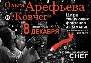 """Презентация альбома Ольги Арефьевой """"Снег"""""""