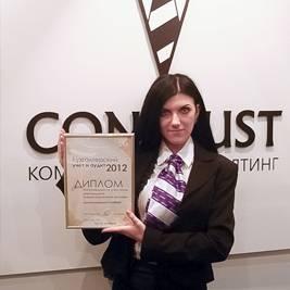Итоги участия ГК CONTRUST в ежегодной выставке «Бухгалтерский учет и аудит-2012»