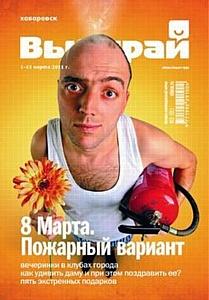 С 1 марта 2011 года к сети журналов «Выбирай» присоединился Хабаровск