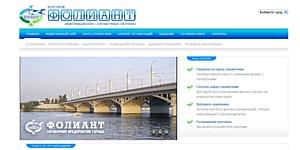 Сеть интернет сайтов компании «Фолиант» начала претерпевать серьезные изменения