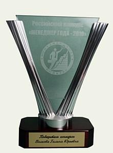 Церемония награждения победителей Российского конкурса «Менеджер года - 2010»