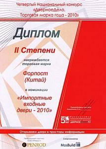 Компания «Форпост» подвела итоги MosBuild 2011