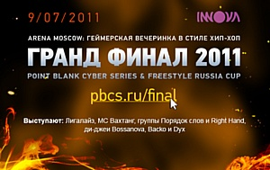 ������ ������� � ���������� ��������� ������-���: Point Blank Cyber Series 2011 & Freestyle Russia Cup 2011
