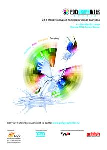 23-я Международная специализированная выставка «ПОЛИГРАФИНТЕР-2011»