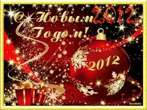 Компания «ФЕЛИКС» поздравляет с Новым Годом и Рождеством!