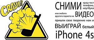 �������: ������ i-Phone 4s �� ���� � �������