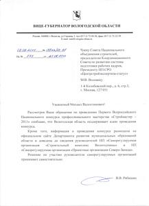 Вице-губернатор Вологодской области поддержал проведение Национального конкурса «Строймастер-2011»