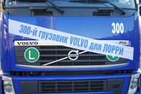 300-�� Volvo FH ��������� � �������� ���������������� �������� ������