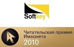 Softkey – партнёр Первой народной премии по литературе