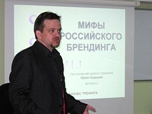 Семинар ШЭК развенчал мифы российского брендинга