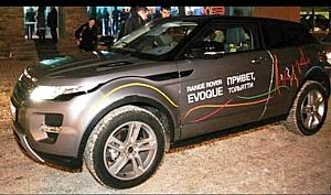 Долгожданный Range Rover Evoque представлен автолюбителям Тольятти