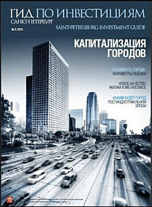 Журнал «Гид по инвестициям. Санкт-Петербург» признан лучшим медиа государственной структуры России-2010